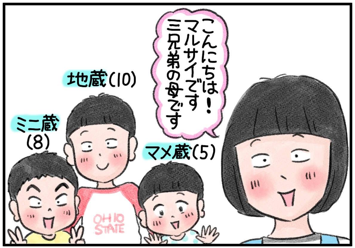 第1回「好きなこと」【すすめ! 三兄弟 作:マルサイ】   りんご ...